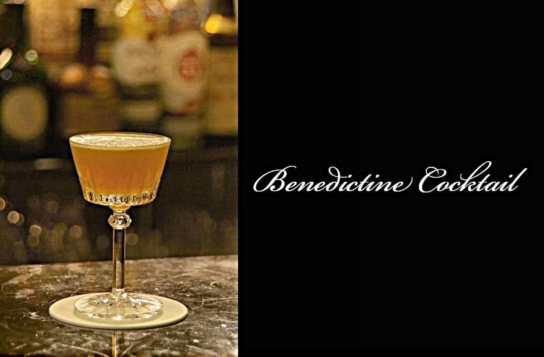 Benedictine Cocktailカクテル完成画像